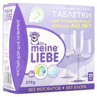 MEINE LIEBE Таблетки для посудомоечной машины All in 1, 21 шт. (А)
