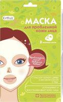 CETTUA Маска для проблемной кожи лица, 3 шт (А)