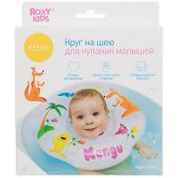 ROXY-KIDS Круг надувной на шею для купания малышей Kengu (А)
