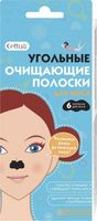CETTUA Полоски очищающие для носа Угольные, 6 шт (А)
