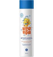 Кря-Кря Шампунь детский для мальчиков с витамином F 250 мл (А)