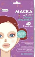 CETTUA Маска для лица ПЕРЕД СВИДАНИЕМ, 3 шт (А)