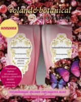Roland&Botanical Набор: восстанавливающий шампунь 550мл + кондиционер для придания блеска волосам 550мл (А)