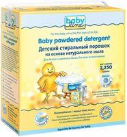 BABYLINE Стиральный порошок на основе натурального мыла. Концентрат 2.25 кг=9 кг=50 стирок (А)